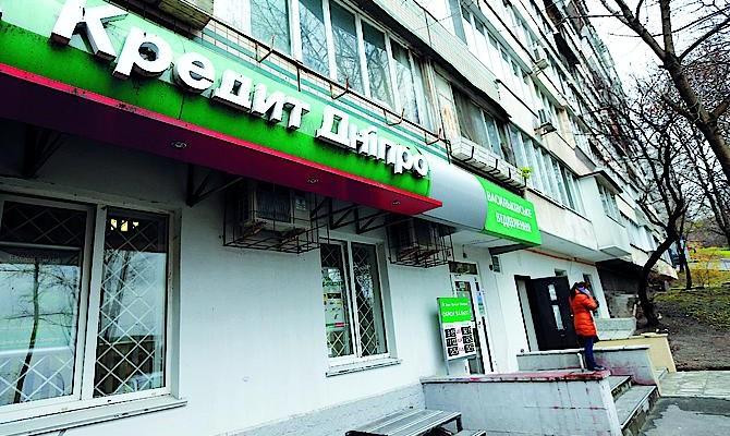 Банк кредит Дніпро – исключительная надёжность и доходность
