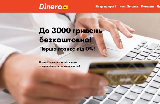 Микрозайм от Dinero: особенности получения