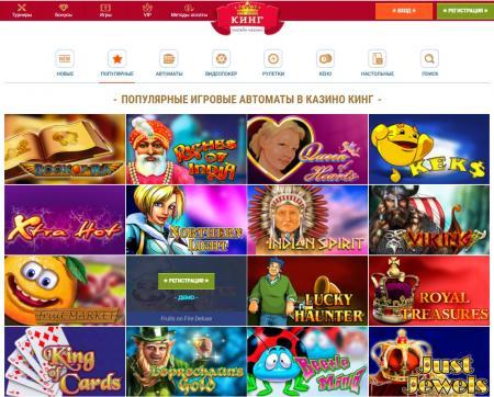 Регулярные достижения фиксирует онлайн казино Кинг